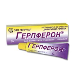 Мазь Герпферон